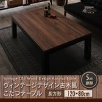 Yahoo!ビッグハピネステーブル ローテーブル リビング ヴィンテージデザイン 古木風 こたつテーブル 4尺長方形(120×80)