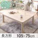 テーブル ローテーブル リビング 丸みがやさしいホワイト木目 継脚こたつテーブル  長方形(75×105cm)