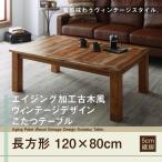 Yahoo!ビッグハピネステーブル ローテーブル リビング エイジング加工古木風 ヴィンテージデザイン こたつテーブル 4尺長方形(80×120cm)
