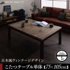 Yahoo!ビッグハピネスこたつ テーブル ローテーブル リビング  こたつテーブル単品 長方形75×105cm