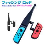 209-01 【送料無料】任天堂 Switch スイッチ Joy-Con 用 フィッシングロッド 釣りスピリッツ対応