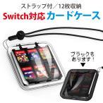 209-05 任天堂 Switch スイッチ ゲームカード ストレージ ゲームソフト ケース Nintendo Switch Micro SDカード収納 Switch Lite【送料無料】