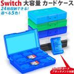 任天堂 Switch スイッチ ゲームカード専用収納ケース 24枚 ゲームソフト ケース Nintendo Switch Micro SDカード2枚収納 送料無料  209-27