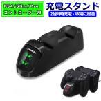 PS4/PS4 Slim/PS4 Proコントローラー 充電スタンド  充電器 チャージャーコントローラー2台同時充電可能 収納スタンド DUALSHOCK4  丸型 送料無料 212-05