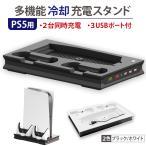 212-12【送料無料】 PS5 対応互換 充電スタンド 多機能冷却充電スタンド コンパクト playstation5 コントローラー 2台充電  収納スタンド 充電器  USBポート