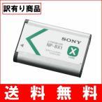 【DM】B11-02 訳有り SONY ソニー NP-BX1 純正 バッテリー【NPBX1】 デジカメ ハイビジョン ハンディカム サイバーショット専用