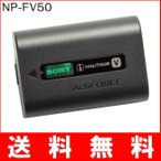 B11-07 SONY ソニー NP-FV50 純正 バッテリー 【NPFV50】 デジカメ 充電池 ハンディカム HANDYCAM
