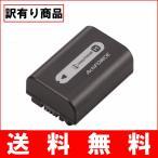【TE】B11-12 訳有り SONY ソニー NP-FH50【NPFH50】純正 バッテリー デジカメ 充電池 ハンディカム