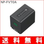 B11-34 SONY ソニー NP-FV70A 純正 バッテリー  【NPFV70A】 デジカメ 充電池 ハンディカム HANDYCAM