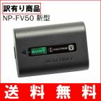 B11-36 訳有り SONY ソニー NP-FV50 新型 純正 バッテリー 【NPFV50】 デジカメ 充電池 ハンディカム HANDYCAM