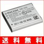 【DM】B19-16 RICOH リコー DB-100 純正 バッテリー 保証1年間 【DB100】 CX5 CX4 CX3 PX充電池