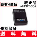B19-29  訳有り GOPRO AHDBT-302 リチウムイオン純正バッテリー【AHDBT302】 HERO3 HERO3+ 専用 GoPro gopro ゴープロ