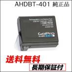【DM】B19-30 GOPRO  AHDBT-401  リチウムイオン純正バッテリー【AHDBT401】 HERO4 ブラックエディション/シルバーエディション専用