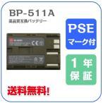 【TE】B22-09 Canon キヤノン BP-511A/BP-511 互換バッテリー 7.4V 1600mAh 【BP511A】 CG-580 チャージャ専用