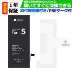 iPhone5  高品質 専用互換バッテリー 固定用両面テープ付