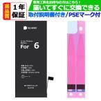 iPhone6  高品質 専用互換バッテリー 固定用両面テープ付