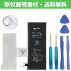 ショッピングiPhone4S iPhone4s  高品質 専用互換バッテリー 交換用 簡易取り付け工具セット付
