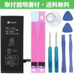 iPhone6  高品質 バッテリー 交換 取り付け工具セット ガラスフィルム付