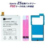 SONY 互換品 Xperia Z5 互換バッテリー 電池パック  高品質 専用互換バッテリー 交換用 バッテリー 電池パック  XPERIA エクスペリア xperia