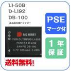 B29-05 Olympus LI-50B  /  Pentax D-LI92 /  Ricoh DB-100  互換バッテリー 複数メーカー対応  純正・互換チャージャ 完全対応