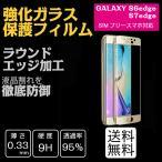 S7 edge Galaxy S7 edge S6 edge SC-02H SCV33 SIMフリースマホ