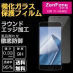 ZenFone Go/Max/2/2 Laser/3/3 Max/3 Deluxe/Zoom S/AR/3 Laser / Nexus 5/6/6P 強化ガラスフィルム 液晶保護シート