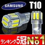 LEDバルブ T10 サムスン10連 ウェッジ球 7020 ポジションランプ/ナンバー灯/ドアランプ ノア ヴォクシー シエンタ アクア ハリアー