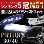 プリウス30系/40系 プリウスα プリウス 前期 後期 LEDルームランプ 純白色LEDルームランプセット 送料無料