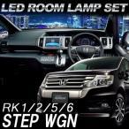 ショッピングLED ステップワゴン LEDルームランプ RK1/RK2/RK5/RK6/RG1/RG2/RG3/RG4 純白色LEDルームランプセット 送料無料