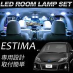 エスティマ 50系 LEDルームランプ 純白色LEDルームランプセット led ルームランプ ルームランプ ledルームランプ カー用品 led 送料無料