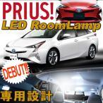 ショッピングプリウス プリウス50系 LEDルームランプ 純白色LEDルームランプセット led ルームランプ ルームランプ  カー用品 送料無料