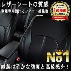 ショッピングプリウス 【送料無料】トヨタ プリウス 30系 ZVW30 H23/12〜 シートカバー 5人乗り