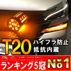 T20 LEDバルブ ピンチ部違い 12V ハイフラ防止抵抗内蔵 高輝度 LEDウインカーバルブ 2個/1セット