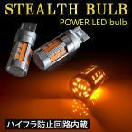 セレナ C25 C26 C27 LEDバルブ T20 ピンチ部違い対応 シングル 抵抗内蔵 ハイブリッド車対応 キャンセラー内蔵