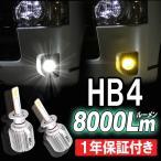 瞬間点灯 ノイズフリー 8000ルーメン LEDフォグランプ 6500K HB4(9006) LEDフォグライト ホワイト イエロー LEDバルブ 1年保証 2個セット