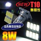 LEDバルブ T10 8W 面発光 ウェッジ球 led バルブ t10 ヴェルファイア アルファード プリウス α 30 前期 後期 ルームランプ 送料無料