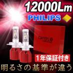 PHILIPS LUXEON ZES LEDヘッドライト 8000ルーメン H4 Hi/Lo LEDヘッドライト  LEDバルブ ホワイト フィリップス 送料無料