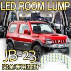 ショッピングLED ジムニー JB23 LEDルームランプ 室内灯 カー用品 ledバルブ 送料無料