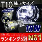 T10 LEDバルブ 18W 2個 セット ウェッジ球 ポジションランプ バックランプ ヴェルファイア アルファード ハイエース200系 送料無料
