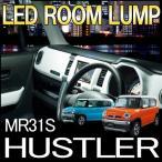 ハスラー MR31S LEDルームランプ 純白色LEDルームランプセット led ルームランプ ルームランプ ledルームランプ カー用品 led 送料無料