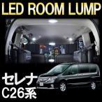 ショッピングLED セレナ C26 LEDルームランプ 10点セット 357連 純白色LEDルームランプセット カー用品 led セレナ