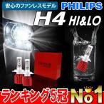 PHILIPS製 LUXEON ZES LEDヘッドライト 8000ルーメン H4 Hi/Lo LEDヘッドライト  LEDバルブ ホワイト フィリップス 送料無料