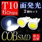 ショッピングLED LEDバルブ T10 面発光 COB ウェッジ球 ポジションランプ/ナンバー灯/ドアランプ/ルームランプ ハイエース ノア ヴォクシー セレナ