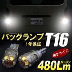送料無料 LEDバルブ 80W LED T10/T16 ウェッジ球 ポジション バックランプ タント ワゴンR ハスラー ジムニー ヘッドライト