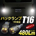 LEDバルブ 80W T10/T16 ウェッジ球 ポジション バックランプ オデッセイ ステップワゴン フィット ヴェゼル N-BOX N-ONE N-WGN 送料無料
