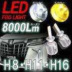 瞬間点灯 ノイズフリー 8000ルーメン LEDフォグランプ ワゴンR タント ハスラー ムーヴ 6500K H8 H11 H16 ホワイト イエロー LEDバルブ 1年保証 2個セット