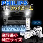 業界最小 ヴェルファイア アルファード 20系 ハイビーム HB3 LEDヘッドライト PHILIPS 12000ルーメン LEDバルブ 車検対応 1年保証 2個セット