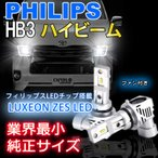 業界最小 200系 ハイエース レジアスエース 3型 4型 5型 ハイビーム HB3 LEDヘッドライト PHILIPS 12000ルーメン LEDバルブ 車検対応 1年保証 2個セット