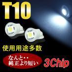 LEDバルブ T10 3chip ワゴンR/ワゴンRスティングレー  ポジション球 ライセンスランプ 車幅灯 ナンバー灯 ウェッジ球 2個セット MH33S MH34S