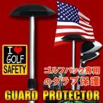ゴルフ クラブ ガード プロテクター セーフティー ガード ゴルフケース GOLFバック ヘッドカバー アイアンカバー トラベルケース